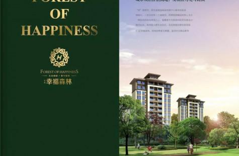 幸福森林+三房两厅+气候适宜+交通便利+市区