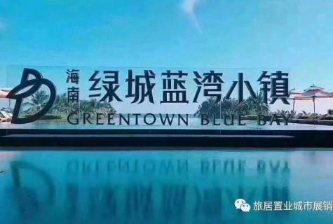 绿城蓝湾小镇精装修双拼别墅高品质度假
