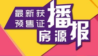 三亚市商品房预售公告-凤凰海岸